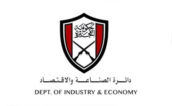 Fujairah Department of Industry and Economy